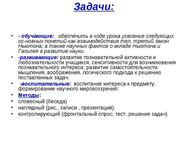 Задачи: - обучающие: обеспечить в ходе урока усвоение следующих основных п...