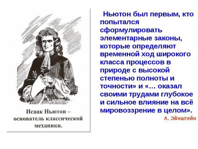 Ньютон был первым, кто попытался сформулировать элементарные законы, которые...