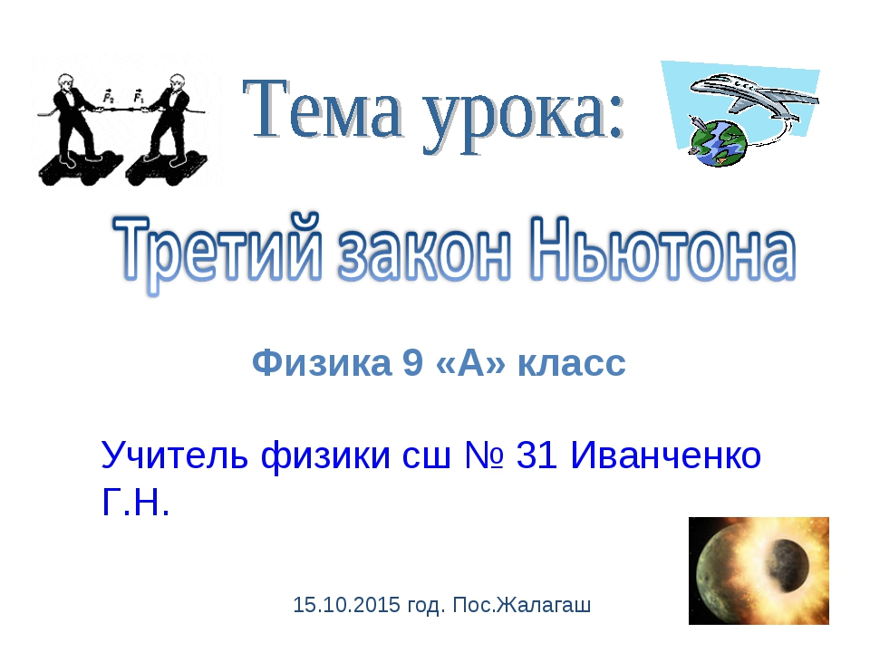 Физика 9 «А» класс Учитель физики сш № 31 Иванченко Г.Н. 15.10.2015 год. Пос....