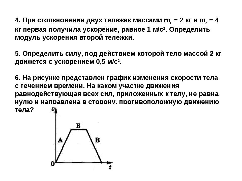 4. При столкновении двух тележек массами m1 = 2 кг и m2 = 4 кг первая получил...
