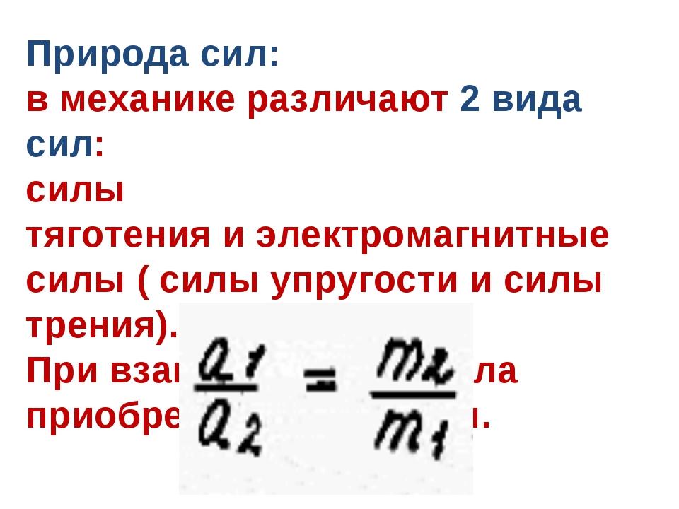 Природа сил: в механике различают 2 вида сил: силы тяготенияиэлектромагни...