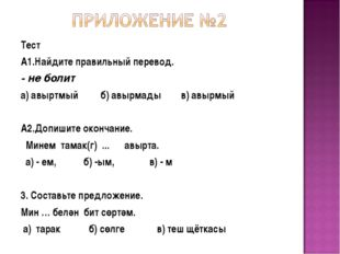 Тест А1.Найдите правильный перевод. - не болит а) авыртмый б) авырмады в) авы