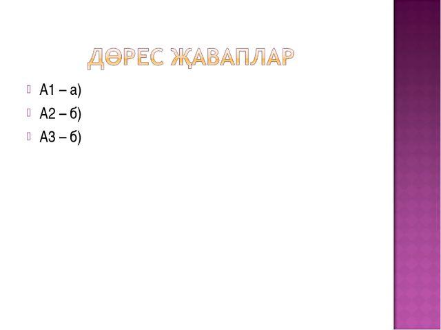 А1 – а) А2 – б) А3 – б)
