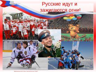 Русские идут и зажигаются огни! Матюшкина А.В. http://nsportal.ru/user/33485