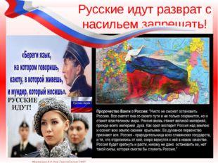 Русские идут разврат с насильем запрещать! Матюшкина А.В. http://nsportal.ru/