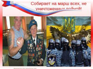 Собирает на марш всех, не уничтоженных войной! Матюшкина А.В. http://nsportal
