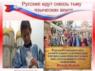 Русские идут сквозь тьму языческих веков. Матюшкина А.В. http://nsportal.ru/u