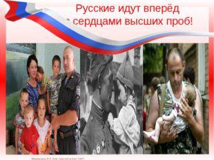 Русские идут вперёд с сердцами высших проб! Матюшкина А.В. http://nsportal.ru