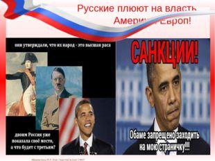 Русские плюют на власть Америк и Европ! Матюшкина А.В. http://nsportal.ru/use