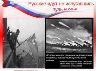 Русские идут не испугавшись пуль и ран! Матюшкина А.В. http://nsportal.ru/use