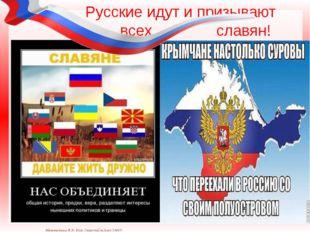 Русские идут и призывают всех славян! Матюшкина А.В. http://nsportal.ru/user/