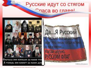 Русские идут со стягом Спаса во главе! Матюшкина А.В. http://nsportal.ru/user