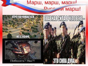 Марш, марш, марш! Русский марш! Матюшкина А.В. http://nsportal.ru/user/33485