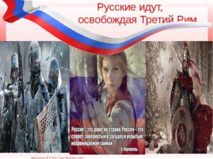 Русские идут, освобождая Третий Рим. Матюшкина А.В. http://nsportal.ru/user/