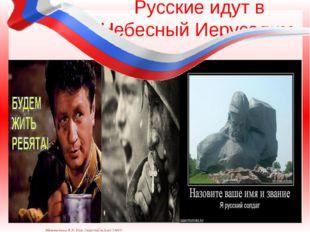 Русские идут в Небесный Иерусалим. Матюшкина А.В. http://nsportal.ru/user/33485