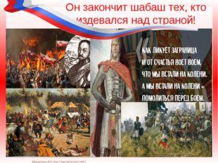 Он закончит шабаш тех, кто издевался над страной! Матюшкина А.В. http://nspor