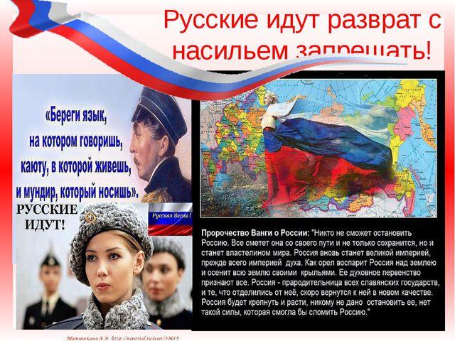 Русские идут разврат с насильем запрещать! Матюшкина А.В. http://nsportal.ru/...