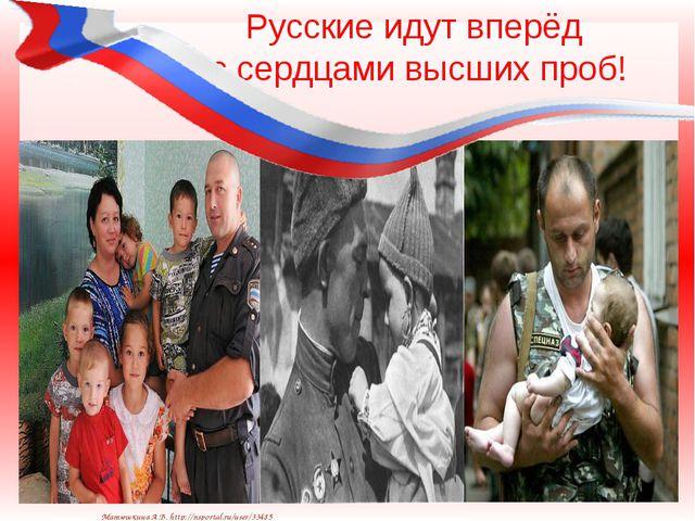 Русские идут вперёд с сердцами высших проб! Матюшкина А.В. http://nsportal.ru...