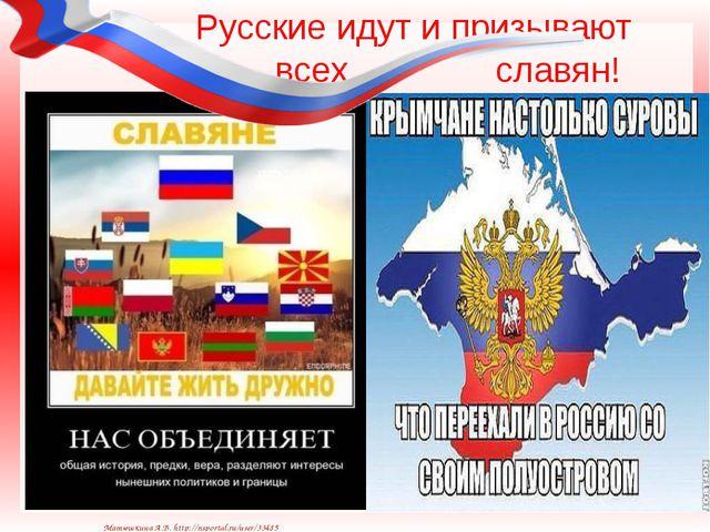 Русские идут и призывают всех славян! Матюшкина А.В. http://nsportal.ru/user/...