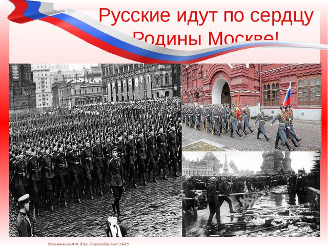 Русские идут по сердцу Родины Москве! Матюшкина А.В. http://nsportal.ru/user/...