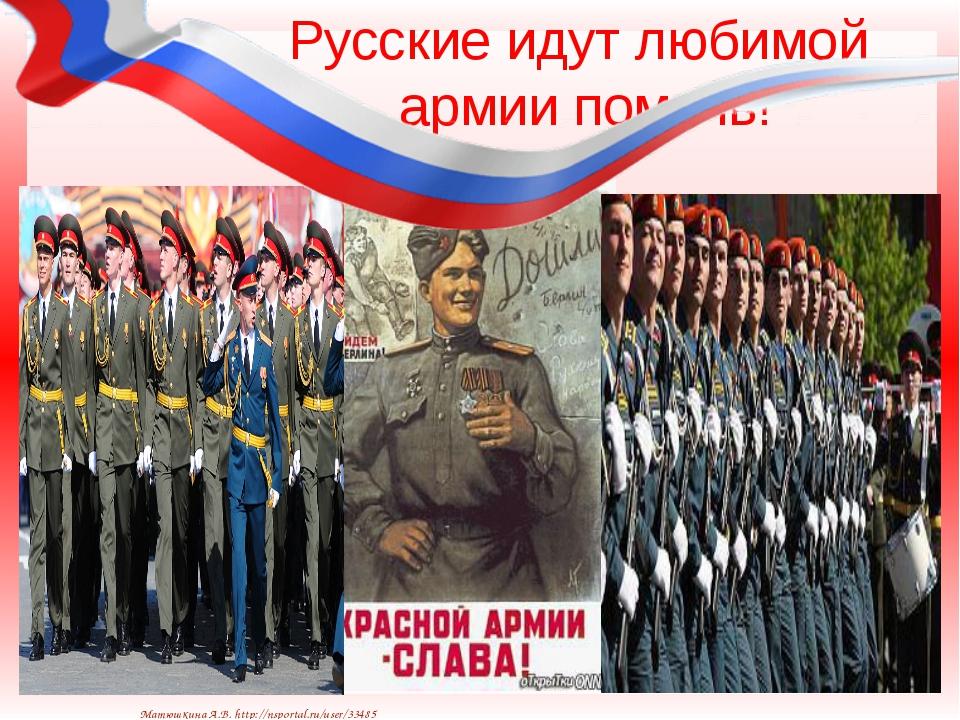 Русские идут любимой армии помочь! Матюшкина А.В. http://nsportal.ru/user/33485