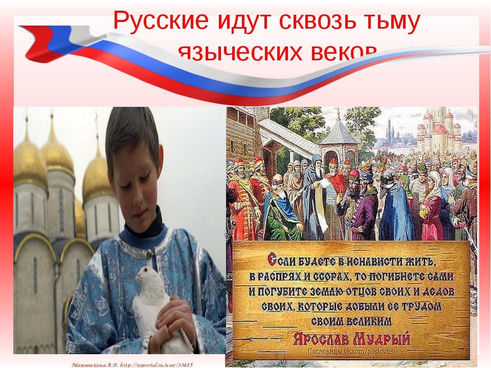 Русские идут сквозь тьму языческих веков. Матюшкина А.В. http://nsportal.ru/u...