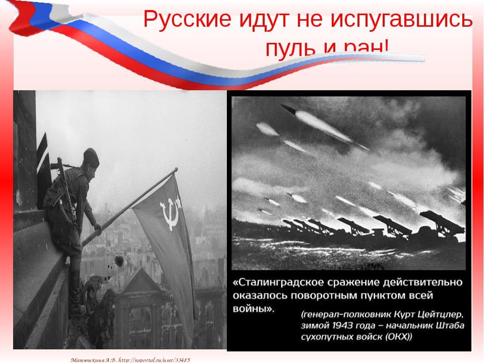 Русские идут не испугавшись пуль и ран! Матюшкина А.В. http://nsportal.ru/use...