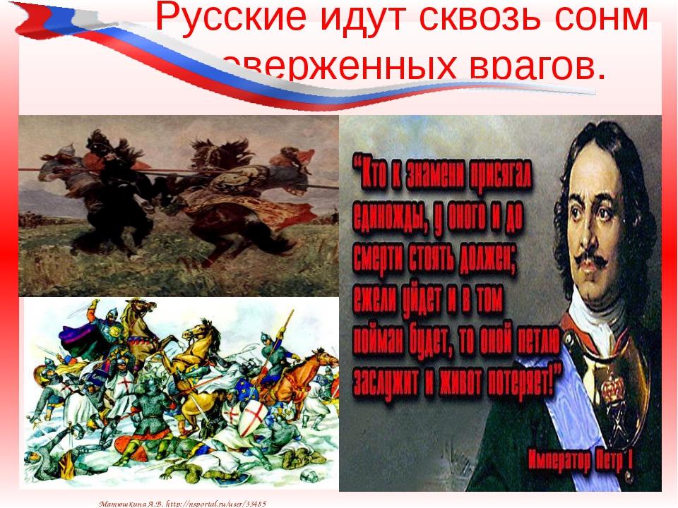 Русские идут сквозь сонм поверженных врагов. Матюшкина А.В. http://nsportal.r...