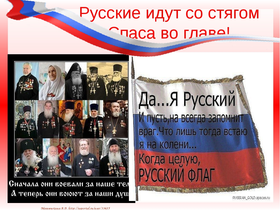 Русские идут со стягом Спаса во главе! Матюшкина А.В. http://nsportal.ru/user...