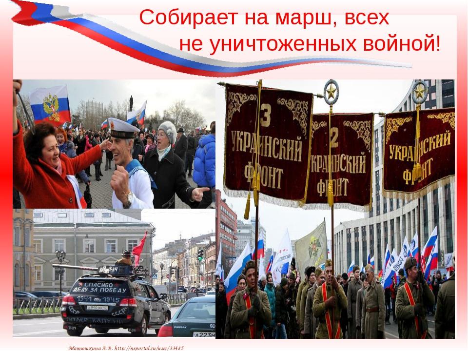 Собирает на марш, всех не уничтоженных войной! Матюшкина А.В. http://nsportal...
