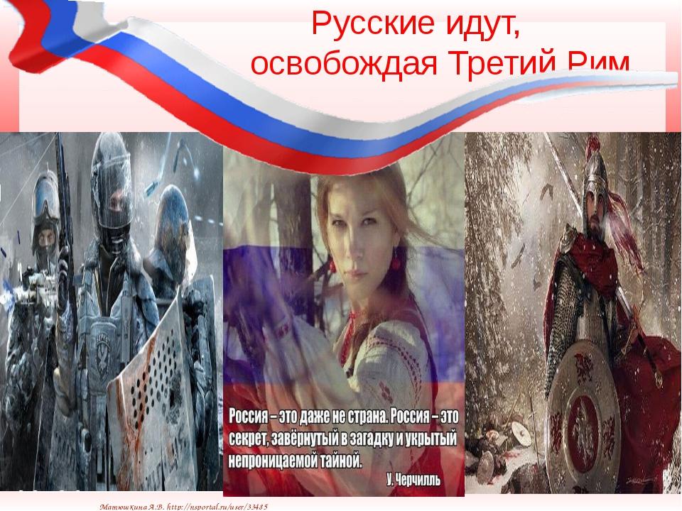 Русские идут, освобождая Третий Рим. Матюшкина А.В. http://nsportal.ru/user/...