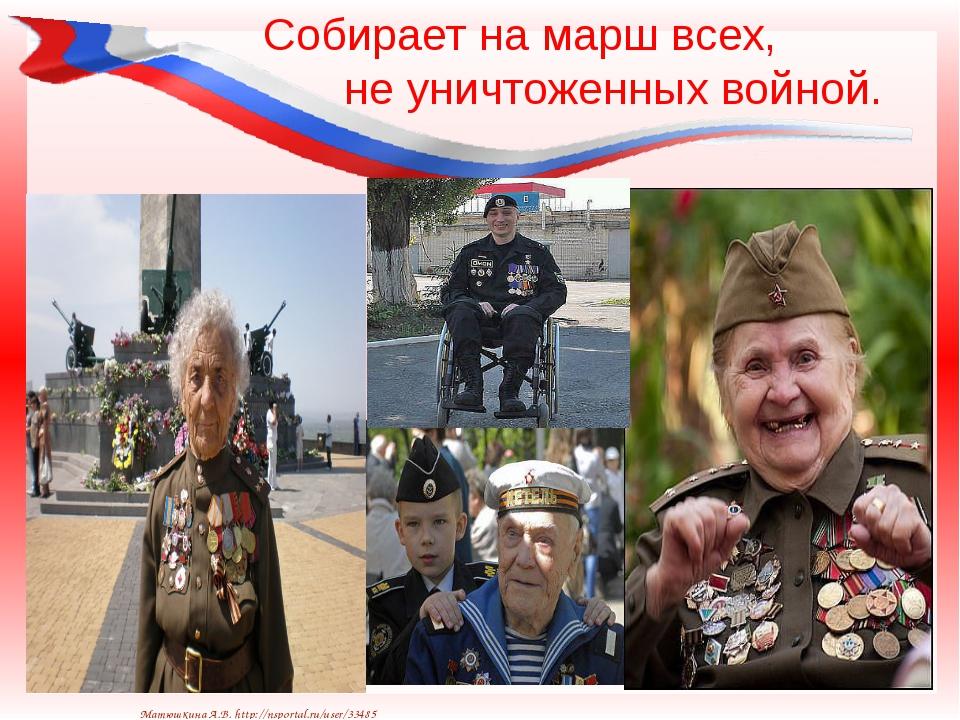 Собирает на марш всех, не уничтоженных войной. Матюшкина А.В. http://nsportal...