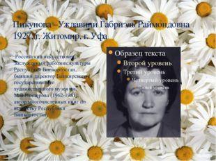 Пикунова –Уждавини Габриэль Раймондовна 1927, г. Житомир, г. Уфа Российский и