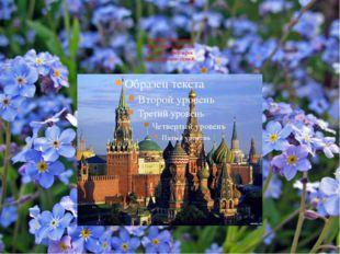 Россия – Родина святая. Люблю тебя я всей душой, Россия – ты обитель рая. Гор