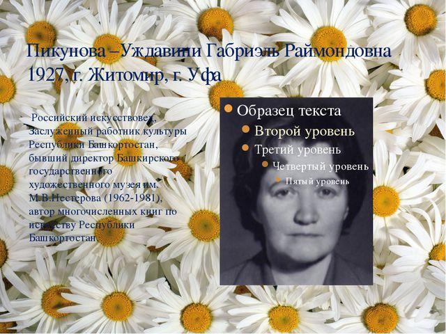Пикунова –Уждавини Габриэль Раймондовна 1927, г. Житомир, г. Уфа Российский и...