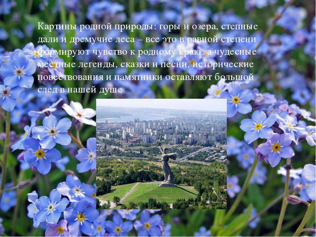 Картины родной природы: горы и озера, степные дали и дремучие леса – все это...