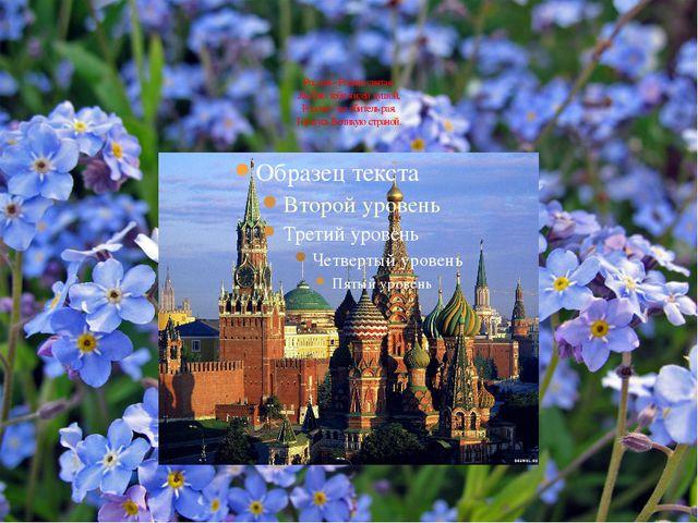 Россия – Родина святая. Люблю тебя я всей душой, Россия – ты обитель рая. Гор...