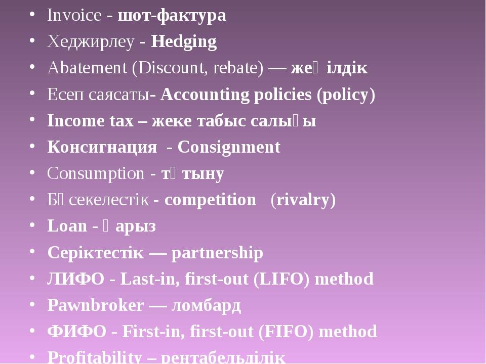 Invoice - шот-фактура Хеджирлеу - Hedging Аbatement (Discount, rebate) — жеңі...