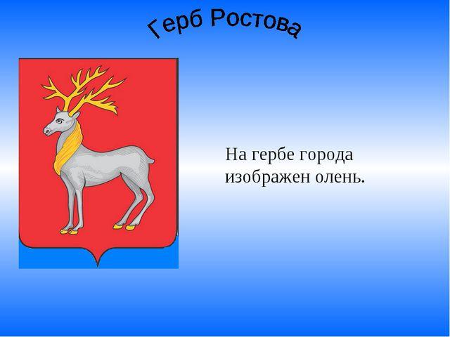 На гербе города изображен олень.