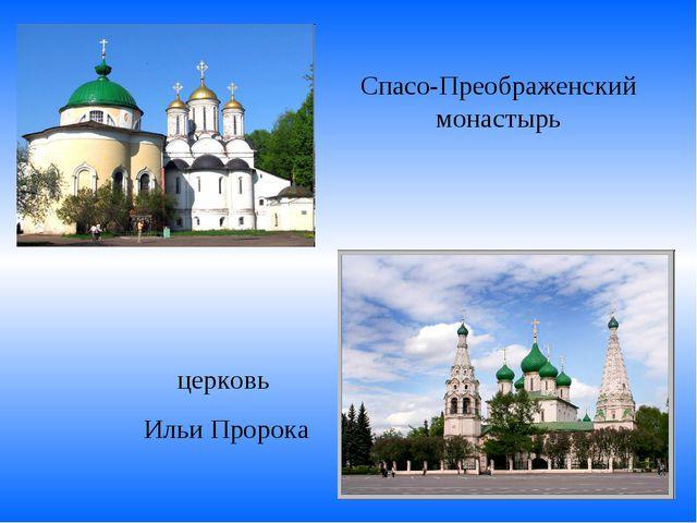 Спасо-Преображенский монастырь церковь Ильи Пророка