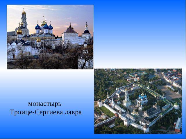 монастырь Троице-Сергиева лавра