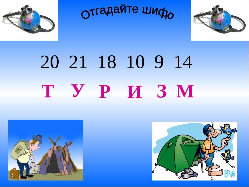 20 21 18 10 9 14 Т У Р И З М