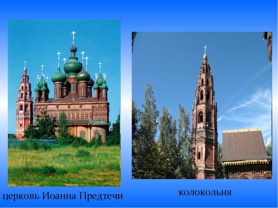 церковь Иоанна Предтечи колокольня