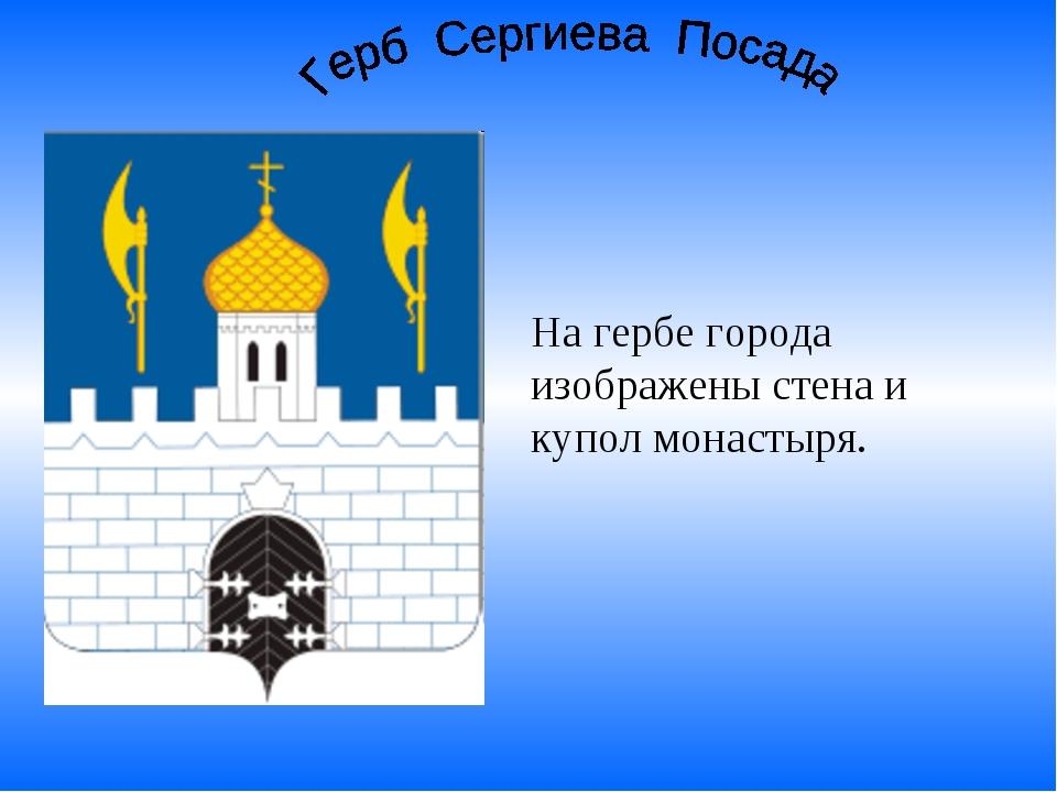 На гербе города изображены стена и купол монастыря.