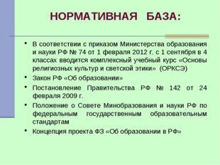 НОРМАТИВНАЯ БАЗА: В соответствии с приказом Министерства образования и науки