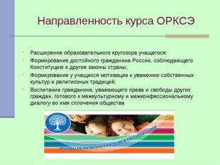 Направленность курса ОРКСЭ Расширение образовательного кругозора учащегося; Ф