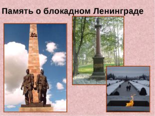 Память о блокадном Ленинграде