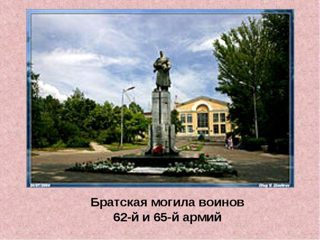 Братская могила воинов 62-й и 65-й армий