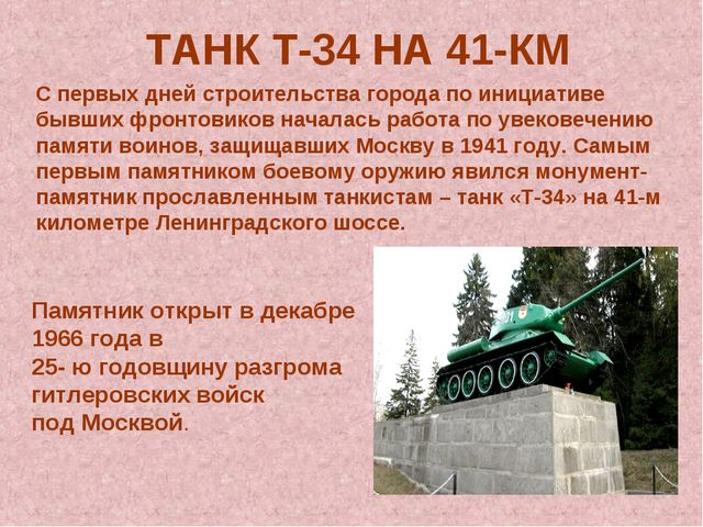 ТАНК Т-34 НА 41-КМ Памятник открыт в декабре 1966 года в 25- ю годовщину разг...