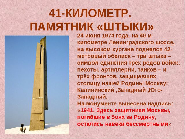 41-КИЛОМЕТР. ПАМЯТНИК «ШТЫКИ» 24 июня 1974 года, на 40-м километре Ленинградс...